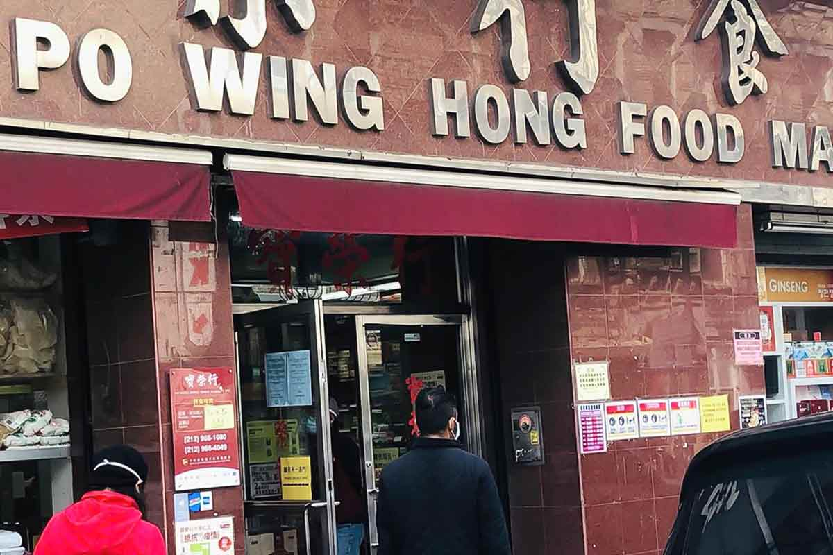 The entrance to Po Wing Hong Food Market for the podcast Ep. 31: Grace Young: Coronavirus: Chinatown Stories